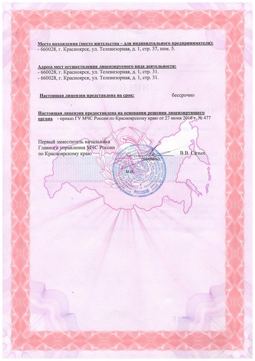 Положения ведению работа в охране без лицензии прописка москва лифтов подвески