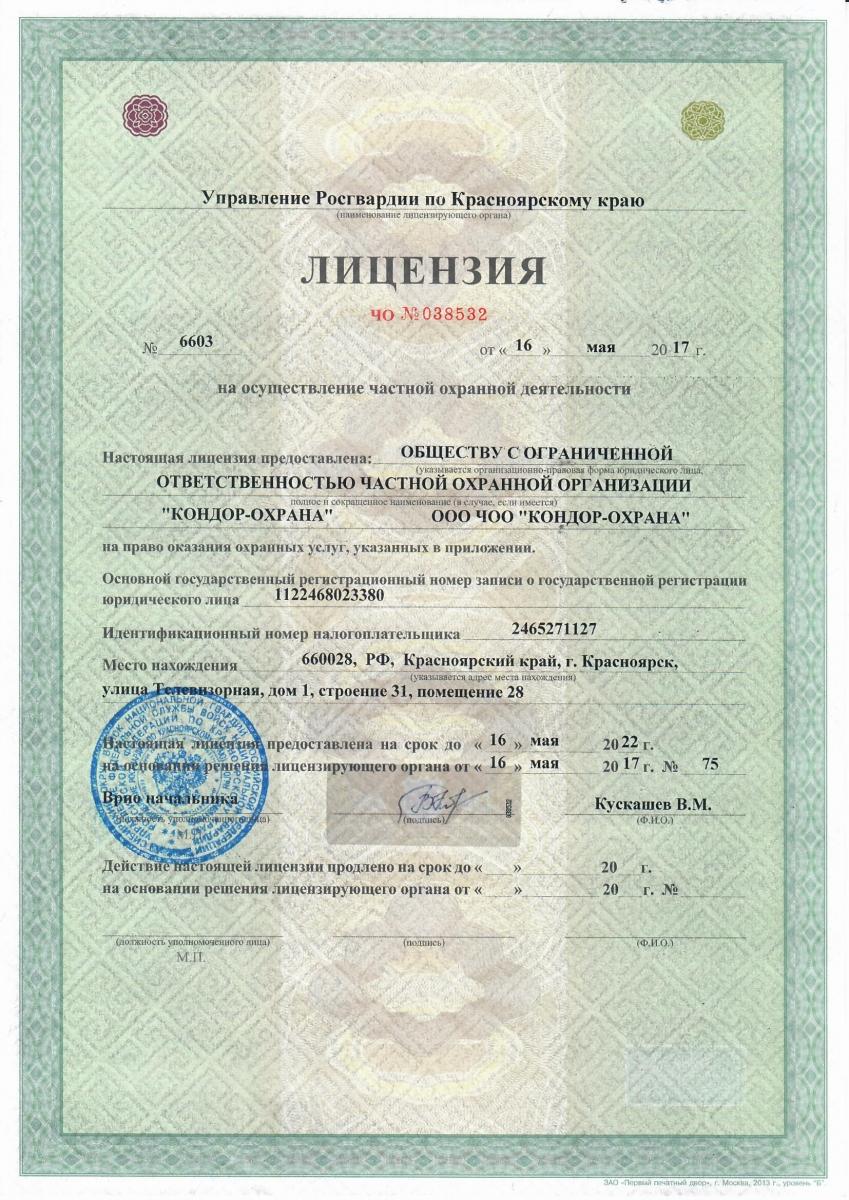Работа в красноярске охрана с лицензией